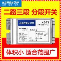 汉的分段器二路三段家装款不带遥控器分组开关厂家直销