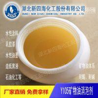 广东水性丙烯酸漆消泡乳 醇酸乳液消泡剂 矿物油涂料消泡添加液