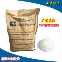 【厂家直销】E1级脲醛树脂胶粉丨广州生产厂家丨木胶粉丨粉状三聚氰胺脲醛树脂胶