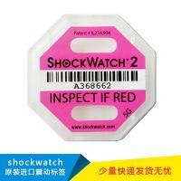 粉红色5G防震标签shockwatch防碰撞标签