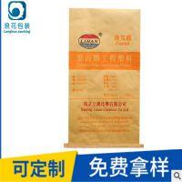江苏浪花专业定制防潮耐用PP塑料涂层牛皮纸包装复合袋。