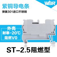 望博电气弹簧式接线端子ST-2.5 导轨笼式弹簧端子 快速回拉式 以及各种配件