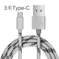 持力 3米定制USB Type-C编织数据线 适用华为P9plus荣耀8/V8/NOTE8小米手机