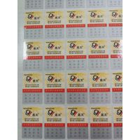 广州标签印刷 化妆品防伪标定做 不干胶可变二维码防伪商标定制