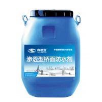 广东渗透型桥面防水剂 森德宝混凝土防护用渗透型有机硅烷膏体