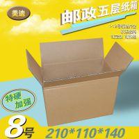 五层8号邮政纸箱定做批发特硬加强搬家定做快递物流包装瓦楞纸箱