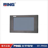 北平电气现货供应GT-TP43A有线真彩触屏面板