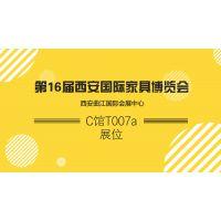 【参展通知】第16届西安国际家具博览会 西安曲江国际会展中心 C馆T007a展位