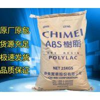 河北 天津 山东现货供应无卤阻燃PC/ABS 台湾奇美 PC-540显示器 雷射印表机部品 合金塑料