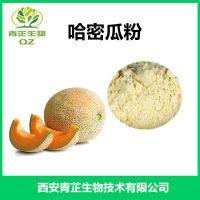 哈密瓜粉 植物提取物 厂家现货 青芷生物