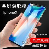 iphone x 抗摔水凝膜全屏覆盖前后钢化膜隐形保护膜贴膜神器批发
