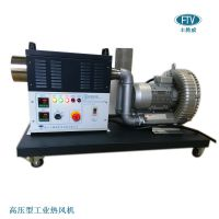 丰腾威工业热风机/高压小型热风机5KW电热干燥加热机