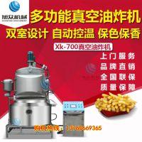 真空油炸机生产厂家 休闲食品加工设备 旭众牌ZK-700低温真空油浴机