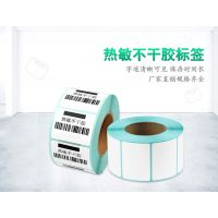 厂家直销 热敏不干胶标签纸 商标贴纸 热敏标签纸定做
