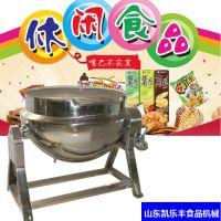 山东食品夹层锅 电加热搅拌夹层锅 凯乐丰火锅底料炒锅