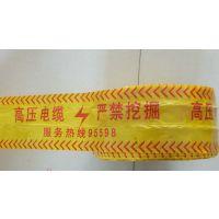 厂家直销燃气管道警示带 供水管道PE警示带 茂启