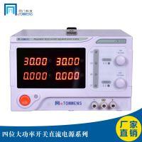 东莞同门eTM-3030稳定大功率高精度开关电源900W30V30A