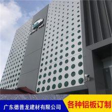 昆明市国内生产广汽新能源大圆孔银白氟碳铝单板国内有名加工厂