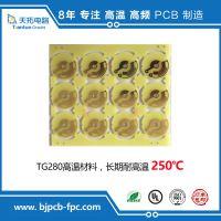 广东佛山高温pcb电路板 海上石油钻井设备指定板材