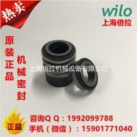WILO配件机械密封MHI1602热水循环泵备件轴封博格曼水封现货供应