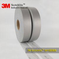 3M8910反光布条 3M视觉丽反光材料 工作服反光带