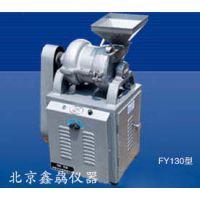 FY130生产型中草药粉碎机 中草药高速万能粉碎机