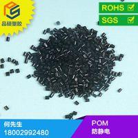POM超导电塑胶打印机耗材专用POM