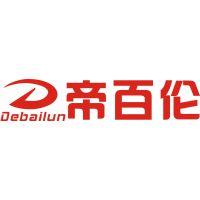 深圳市帝百伦科技有限公司