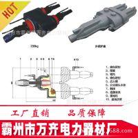 """干式""""Y""""形分支接头 26/35kV适用单芯、三芯电缆YJJFG型"""