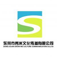 东莞市秀米文化传播有限公司