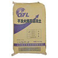 河南郑州奥泰利不发火水泥砂浆特殊建材制造