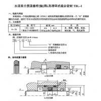 泥水浆介质活塞杆(轴)用L型滑环式组合密封TBL-I,宝尔特斯密封