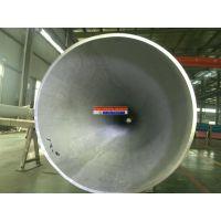 供应定做不锈钢大口径钢管厂家304钢管定做选择天津太钢