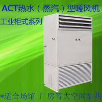 供应艾科特牌热水(蒸汽)型N暖风机 工业暖风机 工业柜式系列 热风机