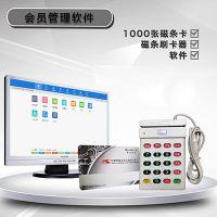 沈阳芯片会员卡 IC会员卡制作 会员收银软件