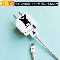 苹果充电器贴纸 iPhone手机电源插头卡通彩贴膜 厂家生产 可定制