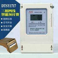 杭龙三相四线电子式预付费电能表IC卡插卡电表液晶智能电度表100A