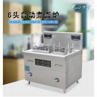 方宁自动弹起煮面机 电磁煮面炉图片 电煮面机器价格