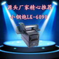 3D浮雕手机壳充电宝标识牌uv打印机东方龙科LK-6090保温杯工艺品