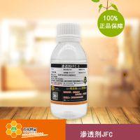 免费样品 化工渗透助剂 异辛醇聚氧乙烯醚JFC-3 120g/瓶