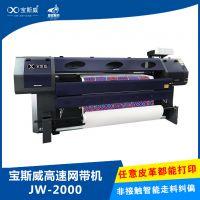 宝斯威四色爱普生皮革打印机多少一台