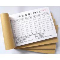 三联单定做公司_兰溪送货单印刷_兰溪送货单制作
