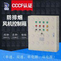 深圳CCCF消防排烟风机控制设备(单速、双速) 翎翔设备