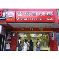 嘉州紫燕百味鸡招商加盟