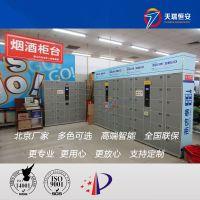 天瑞恒安 TRH-KG-203 2018新款电子储物柜,新款电子存包柜
