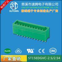 插拔式接线端子ST15EDGVC-2.5/2.54环保阻燃