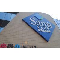 达州市山姆知名品牌店装修指定2.0厚进口氟碳铝单板制造厂家