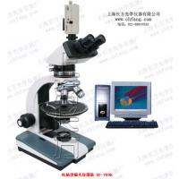 电脑型偏光显微镜 XP-700 电脑型偏光显微镜 上海长方 显微镜厂家