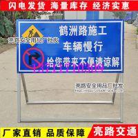 亮路交通安全施工架 直角弯角活动施工架标志牌施工牌