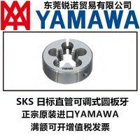 特价进口日本YAMAWA 高速钢SKS攻丝日标直管可调式螺纹圆板牙批发定制加工数控刀具